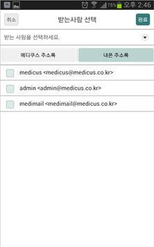 메디쿠스 메일 apk screenshot