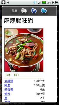 天下第一味 - 中式 apk screenshot