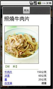 天下第一味 - 日式 apk screenshot