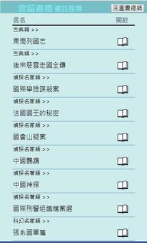 雲端書齋 電子書閱讀器 apk screenshot