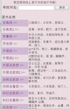云端书斋 电子书阅读器 poster