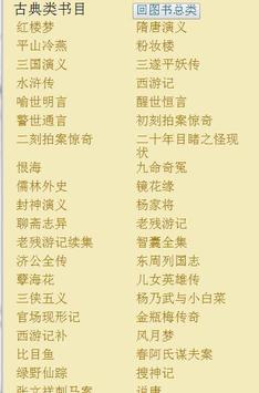 云端书斋 电子书阅读器 apk screenshot