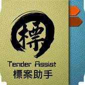 標案助手 Tender Assist icon