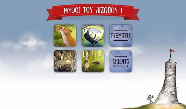 Aesop's fables 1 apk screenshot