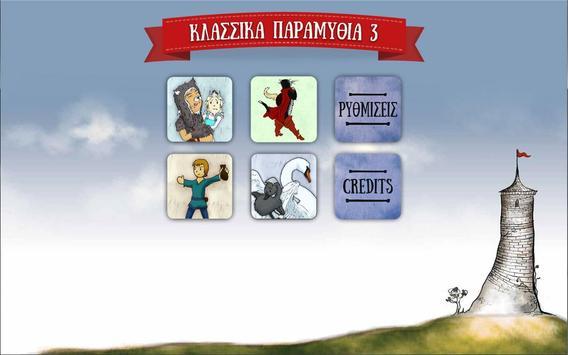 Κλασσικά Παραμύθια 3 poster