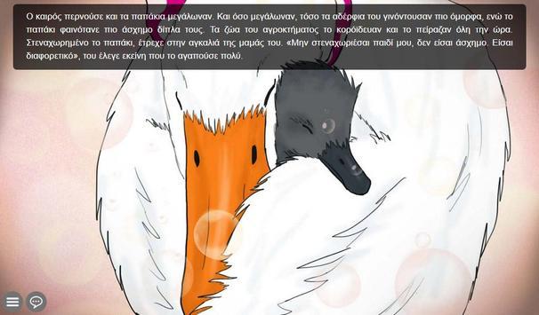 Κλασσικά Παραμύθια 3 apk screenshot