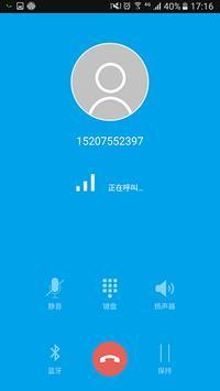 UUWiFi电话 apk screenshot