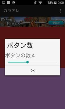 カラアレ-カラーコーデを簡単チェック- apk screenshot