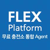 FLEX Platform 무료충전소 통합 Agent icon