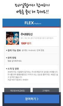 FLEX Platform 무료충전소 통합 Agent apk screenshot