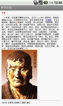 佛学辞典 apk screenshot