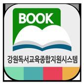 강원독서교육종합지원시스템 icon