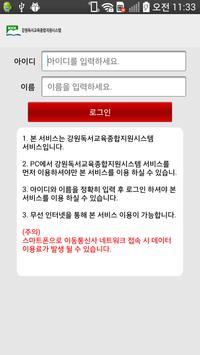 강원독서교육종합지원시스템 poster