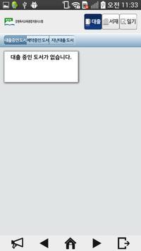 강원독서교육종합지원시스템 apk screenshot