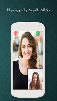 call video whatsapp voip poster