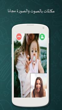 call video whatsapp voip apk screenshot