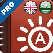 القاموس البرونزي ناطق(انجليزي) icon
