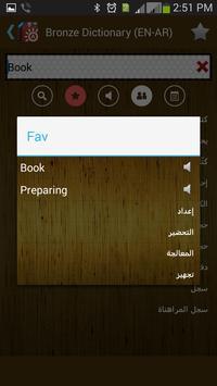 القاموس البرونزي ناطق(انجليزي) apk screenshot