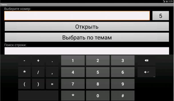 Hymns Church Russian apk screenshot