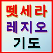 레지오 기도문 뗏세라 가톨릭 천주교 성당 icon