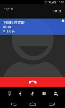 号簿 - 来电识别&归属地&号码助手 apk screenshot