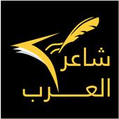 شاعر العرب icon