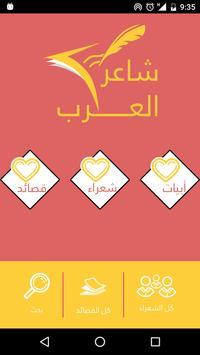 شاعر العرب poster