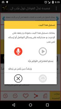 شاعر العرب apk screenshot