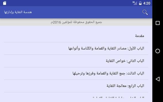 هندسة النفاية وإدارتها apk screenshot
