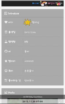 일심초대장 (모바일초대장/셀프초대장) apk screenshot