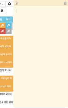 [광고없음]일심성경 (개역한글) apk screenshot