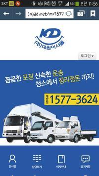 대원이사몰 계양점 poster