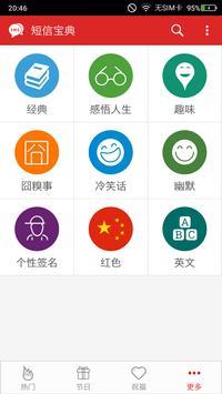 短信宝典 apk screenshot