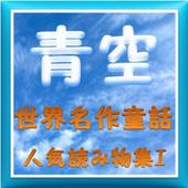 青空世界名作童話Ⅰ icon