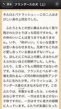 青空世界名作童話Ⅰ apk screenshot