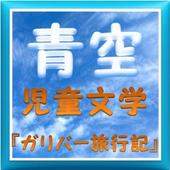 青空児童文学『ガリバー旅行記』 icon