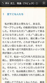 青空児童文学『ガリバー旅行記』 apk screenshot