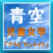 青空児童文学『アラビヤンナイト』 icon