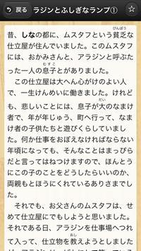 青空児童文学『アラビヤンナイト』 apk screenshot