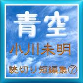 青空『小川未明』読切り短編集⑦ icon