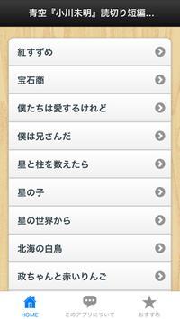 青空『小川未明』読切り短編集⑦ poster