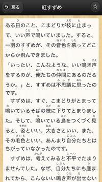 青空『小川未明』読切り短編集⑦ apk screenshot