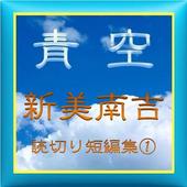 青空『新美南吉』読切り短編集① icon