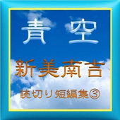 青空『新美南吉』読切り短編集③ icon