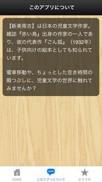 青空『新美南吉』読切り短編集③ apk screenshot