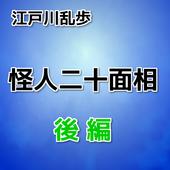 江戸川 乱歩 「怪人二十面相」後編 青空文庫 icon