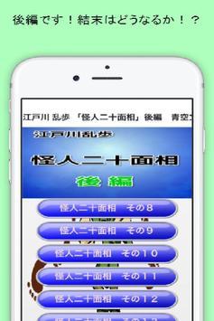 江戸川 乱歩 「怪人二十面相」後編 青空文庫 poster