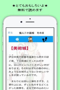 江戸川 乱歩 「怪人二十面相」後編 青空文庫 apk screenshot