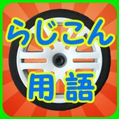 ラジコン辞典!無料アプリでRCレーシング用語を覚えよう! icon