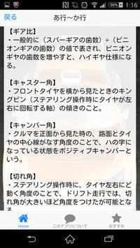 ラジコン辞典!無料アプリでRCレーシング用語を覚えよう! apk screenshot